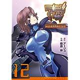 マブラヴ オルタネイティヴ(12) (電撃コミックス)