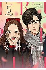 女神降臨 5 (LINEコミックス) 単行本