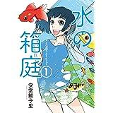 水の箱庭 1巻 (芳文社コミックス)