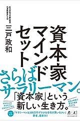 資本家マインドセット (NewsPicks Book) 単行本