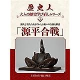 歴史人 大人の歴史学び直しシリーズvol.5「源平合戦」