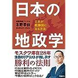 日本の地政学 日本が戦勝国になる方法 (扶桑社BOOKS)