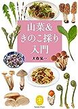 山菜&きのこ採り入門 見分け方や保存法、おいしく食べるコツ (レシピ) (ヤマケイ文庫)