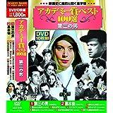 アカデミー賞 ベスト100選 第三の男 DVD10枚組 ACC-045