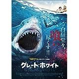グレート・ホワイト [DVD]