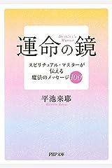 運命の鏡 スピリチュアル・マスターが伝える魔法のメッセージ100 (PHP文庫) Kindle版