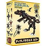 アソブロック (ASOBLOCK)ティラノサウルス カラー