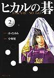 ヒカルの碁 2 (集英社文庫―コミック版)