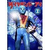 ダイヤモンド・アイVOL.1 [DVD]
