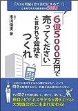 【Amazon.co.jp 限定】6億5000万円で売ってくださいと言われる会社をつくれ