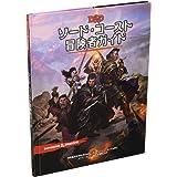 ホビージャパン ダンジョンズ&ドラゴンズ ソード・コースト冒険者ガイド第5版 TRPG
