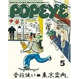 POPEYE(ポパイ) 2021年 5月号 [普段使いの東京案内。] [雑誌]