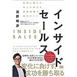 インサイドセールス 訪問に頼らず、売上を伸ばす営業組織の強化ガイド