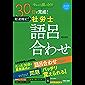 2021年度版 30日で完成! 超速暗記! 社労士語呂合わせ (TAC出版)