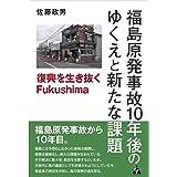 福島原発事故10年後のゆくえと新たな課題: 復興を生き抜くFukushima