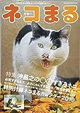 ネコまる 冬春号 Vol.37 (タツミムック)
