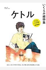 ケトル Vol.57  2020年12月発売号 [雑誌] Kindle版