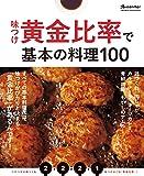 味つけ黄金比率で基本の料理100 (オレンジページブックス)