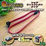 SATAケーブル 固定ラッチ付き SATA3.0 速度6Gb/s対応x1本 (No.4 ライトアングル, レッド)