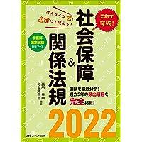 これで突破! 社会保障&関係法規2022 (看護師国家試験対策ブック)