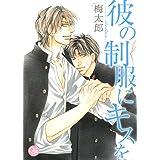 彼の制服にキスを 彼の触れたくちびる (幻冬舎コミックス漫画文庫)