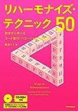 リハーモナイズ・テクニック50 初歩から学べるコード進行バリエーションの作り方 (CD-ROM付)