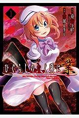 ひぐらしのなく頃に 業 (1) (角川コミックス・エース) Kindle版