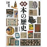 図説 本の歴史 (ふくろうの本/世界の文化)