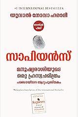 Sapiens (Malayalam) (Malayalam Edition) Kindle Edition