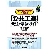 中小建設業者のための「公共工事」受注の最強ガイド