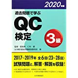 過去問題で学ぶQC検定3級 2020年版 (2020年版)