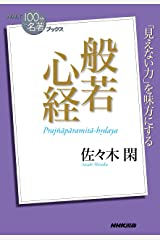 NHK「100分de名著」ブックス 般若心経 Kindle版