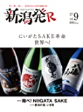 2019春・9号 にいがたSAKE革命 (新潟発R)