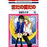 恋だの愛だの 10 (花とゆめコミックス)