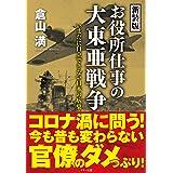 新装版 お役所仕事の大東亜戦争 (いまだに自立できない日本の病巣)