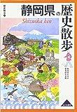 静岡県の歴史散歩