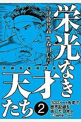 栄光なき天才たち[伊藤智義原作版] 2 Kindle版