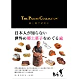 THE PASTRY COLLECTION 日本人が知らない世界の郷土菓子をめぐる旅