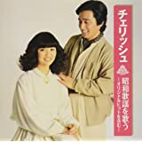 チェリッシュ 昭和歌謡を歌う BHST-238