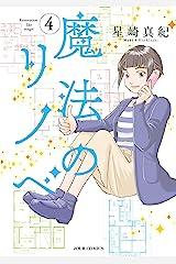 魔法のリノベ : 4 (ジュールコミックス) Kindle版