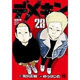 デメキン 28 (28) (ヤングチャンピオンコミックス)