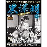 黒澤明 DVDコレクション 52号『綴方教室』 [分冊百科]