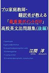 プロ家庭教師・翻訳者が教える「最重要ポイントだけ」高校英文法問題集(後編) Kindle版