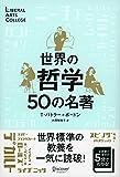 世界の哲学50の名著 新装版 (5分でわかる50の名著シリーズ) (ディスカヴァーリベラルアーツカレッジ) (LIBER…