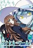 アクセル・ワールド 6(初回限定版) [DVD]