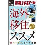海外移住のススメ―週刊東洋経済eビジネス新書No.85