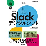 Slackデジタルシフト 10の最新事例に学ぶ、激動の時代を乗り越えるワークスタイル変革 (できるビジネス)