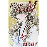 ドクターM 3―ダーク・エンジェル4 九州編 (秋田コミックスエレガンス)