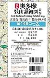 新版 奥多摩登山詳細図/東編 全148コース 1:16,500 (首都圏登山詳細図)