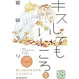 キスしてもいいころ プチデザ(5) (デザートコミックス)